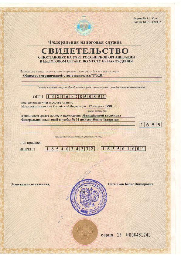Документы ООО РЭДИ Международные грузоперевозки Почетные дипломы